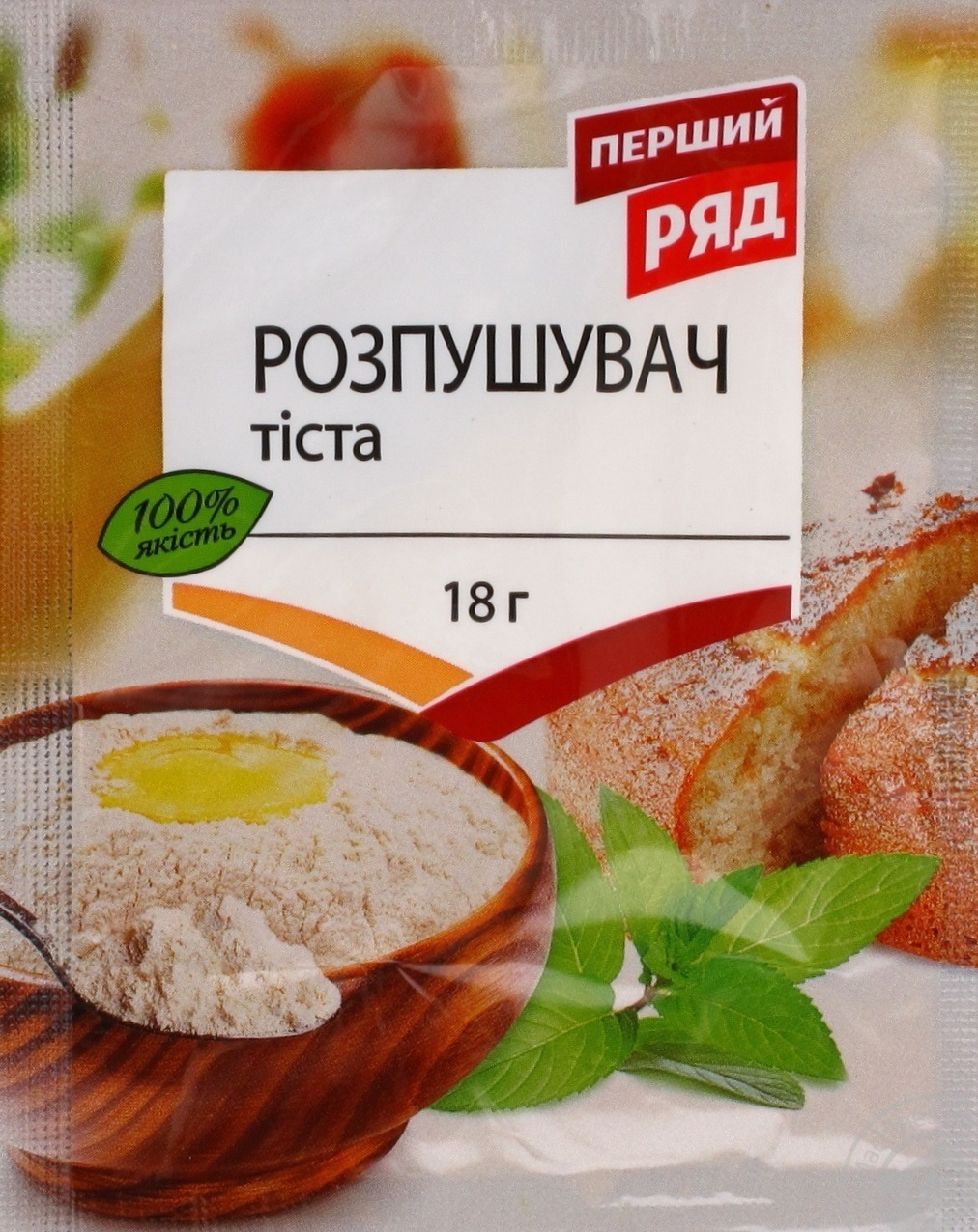 Разрыхлитель | Сода или разрыхлитель | Блог | Торт на заказ от Натали